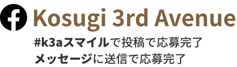 Facebook:Kosugi 3rd Avenue