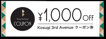 Kosugi 3rd Avenue クーポン券 1,000円分