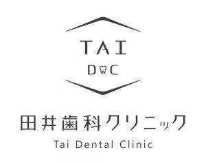 田井歯科クリニック