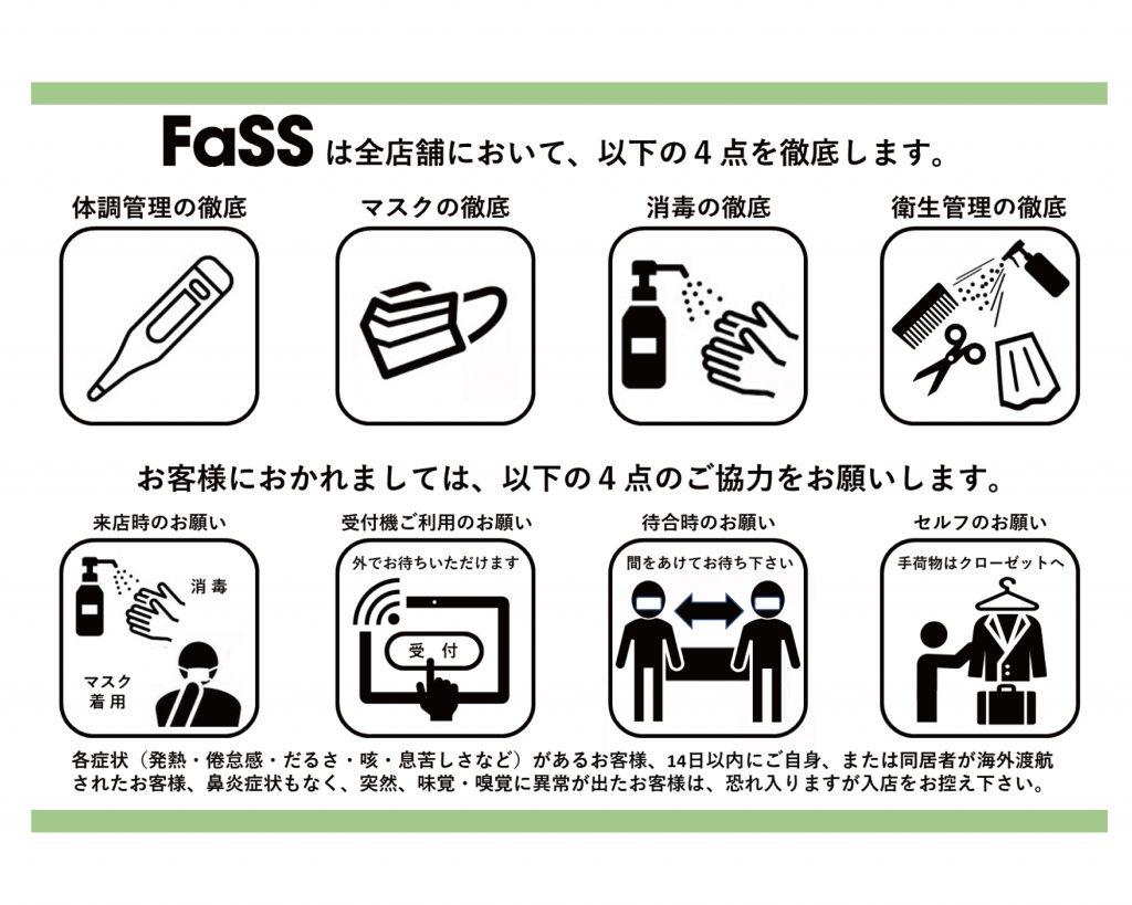FaSS 武蔵小杉店の写真2