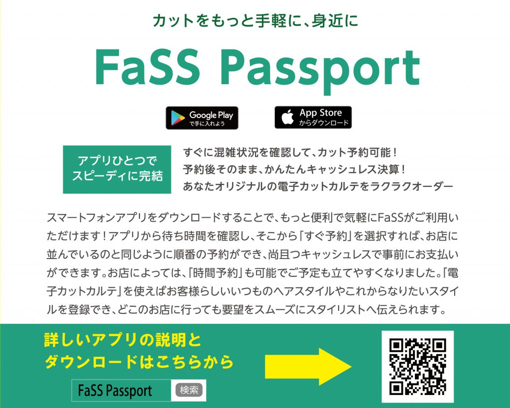 FaSS 武蔵小杉店の写真4