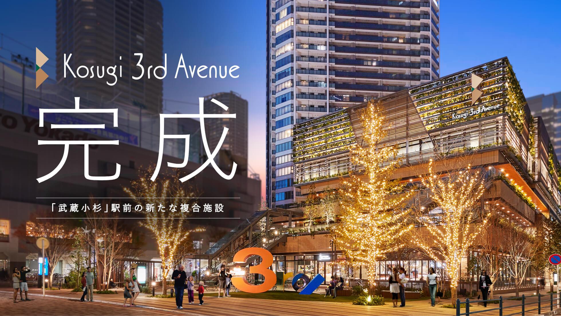 Kosugi 3rd Avenue完成!!