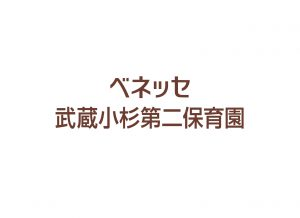 ベネッセ 武蔵小杉第二保育園